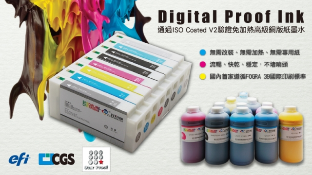 Digital Proof Ink